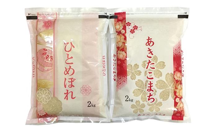 あきたこまち&ひとめぼれ各2kg×100個(米 食べ比べ セット 大量 ギフト おすそ分け)