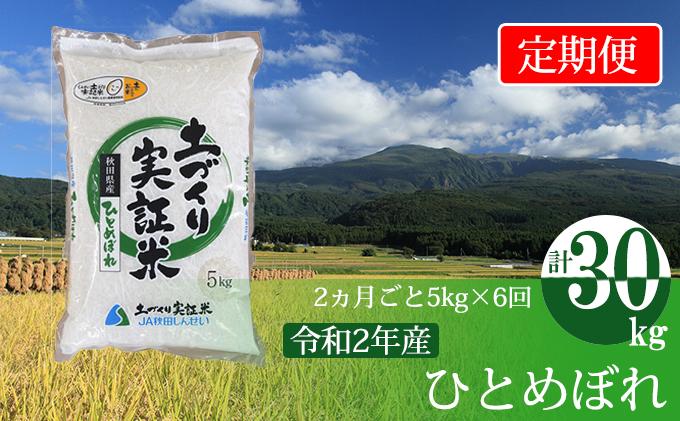 2ヶ月ごとに5kgお届け 6回コース 30kg 秋田県産ひとめぼれ 土づくり実証米 6ヶ月 6ヵ月