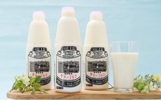 土田牧場 幸せのミルク(ジャージー 牛乳)900ml×3本 (健康 栄養豊富)