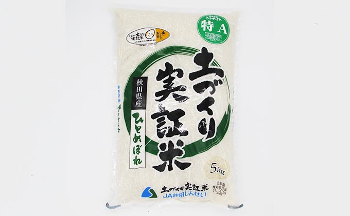 令和3年産 ひとめぼれ 白米 5kg 精米 土づくり実証米
