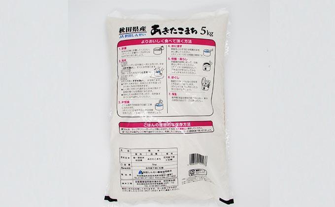〈定期便〉 あきたこまち 白米 10kg(5kg×2袋)×8回 計80kg 8ヶ月 令和3年 精米 土づくり実証米 毎年11月より 新米 出荷