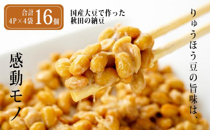 国産大豆のみを使用した秋田の納豆16個(4パック×4袋)