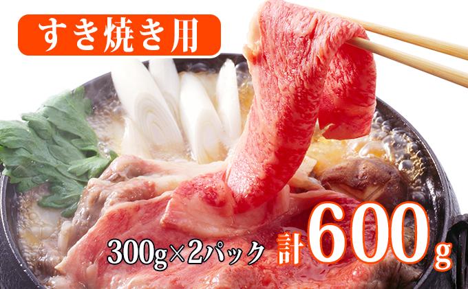 秋田由利牛 すき焼き用牛肉600g(300g×2パック 小分け)