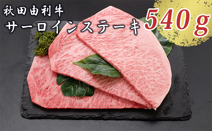 秋田由利牛 サーロインステーキ 180g×3枚(和牛 牛肉)