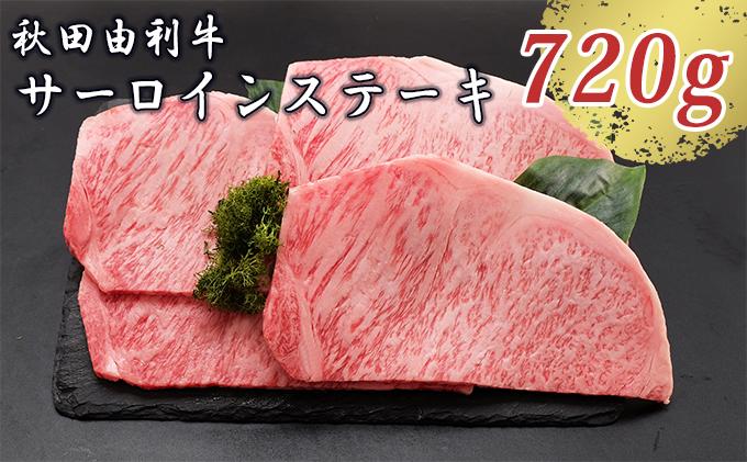 秋田由利牛 サーロインステーキ 180g×4枚(和牛 牛肉)