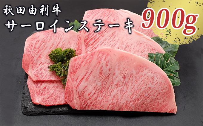 秋田由利牛 サーロインステーキ 180g×5枚(和牛 牛肉)