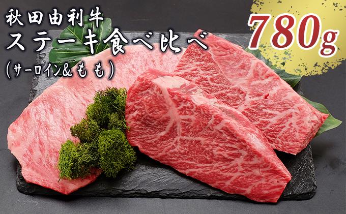 秋田由利牛 サーロインステーキ&ももステーキセット 3枚 計780g(和牛 牛肉 赤身 食べ比べ)