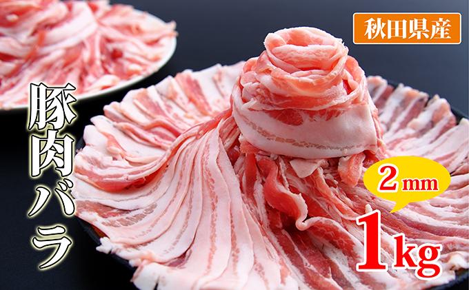 秋田県産 豚バラスライス1kg(小分け 500g×2)
