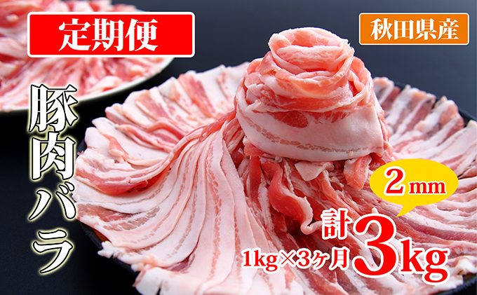 秋田県産豚肉の定期便 豚バラスライス1kg×3ヵ月コース(小分け)