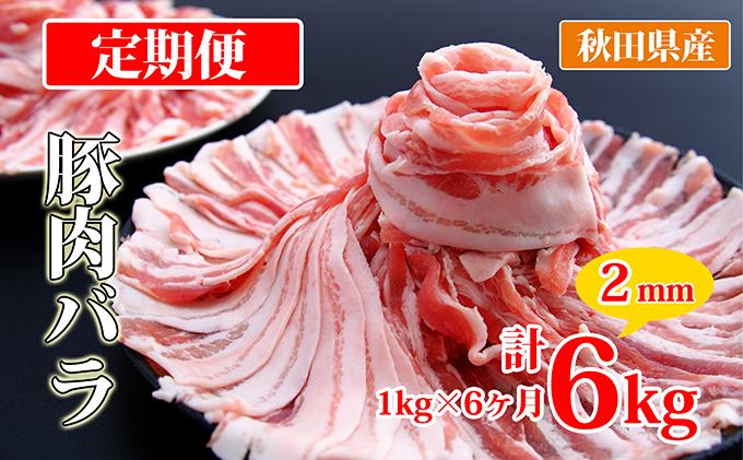 秋田県産豚肉の定期便 豚バラスライス1kg×6ヵ月コース(小分け)