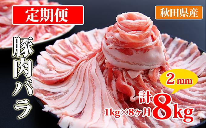 秋田県産豚肉の定期便 豚バラスライス1kg×8ヵ月コース(小分け)