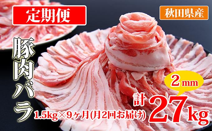 秋田県産豚肉の定期便 豚バラスライス1.5kg×月2回 9ヵ月コース(小分け)