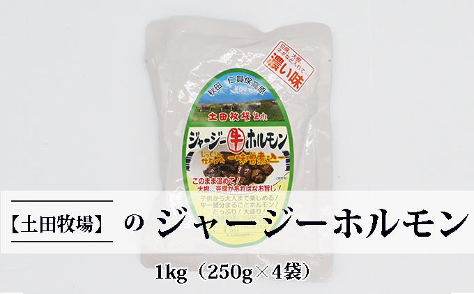 ジャージー牛をまるごと煮込んだ ジャージーホルモン1kg(250g×4袋 味噌味)