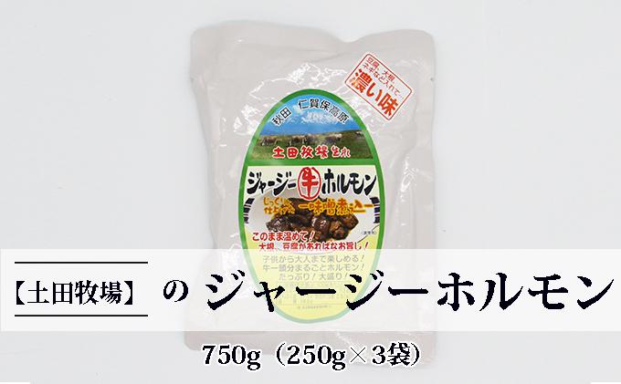 ジャージー牛をまるごと煮込んだ ジャージーホルモン750g(250g×3袋 味噌味)