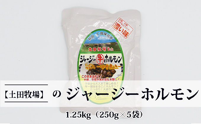 ジャージー牛をまるごと煮込んだ ジャージーホルモン1.25kg(250g×5袋 味噌味)