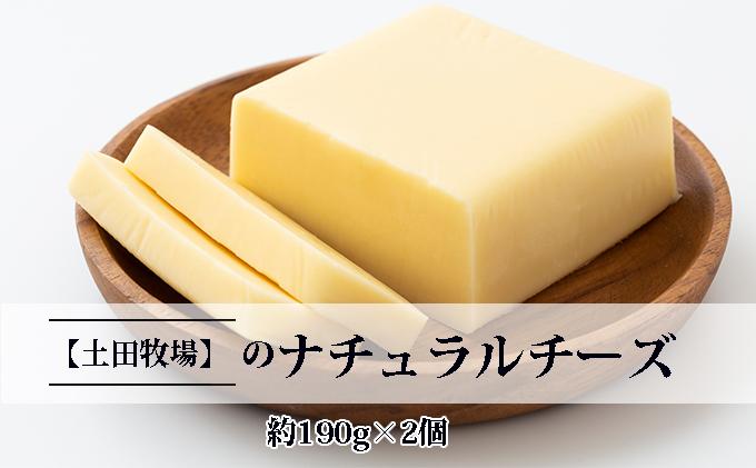 栄養豊富なとろけるチーズ チーズママ 約190g×2個