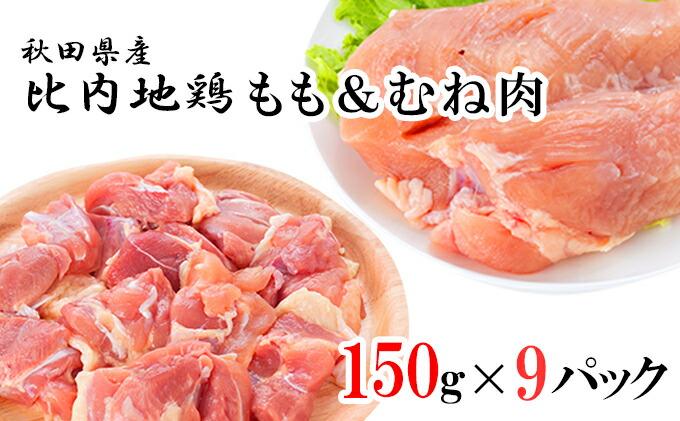 秋田県産比内地鶏肉 塩こしょう味 1,350g×6ヶ月(150g×9袋×6回 小分け 定期便 モモ肉 ムネ肉)