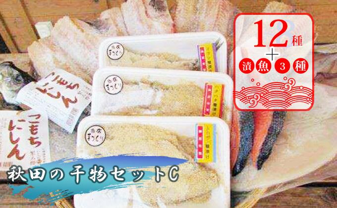秋田の干物セットC(12種+漬魚3種 セット 人気 詰合せ 詰め合わせ さば カレイ 鮭)