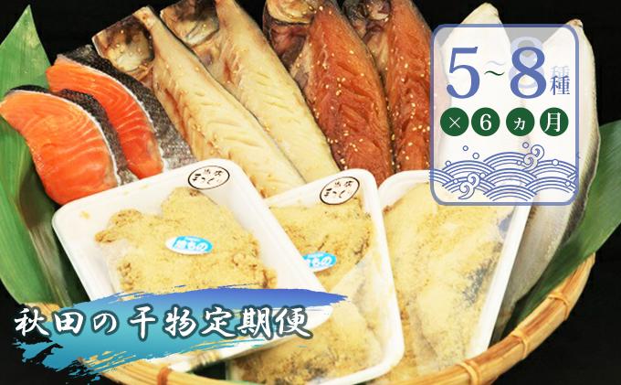秋田の干物定期便(5~8種入り)×6ヵ月(セット 人気 詰合せ 詰め合わせ さば カレイ 鮭)
