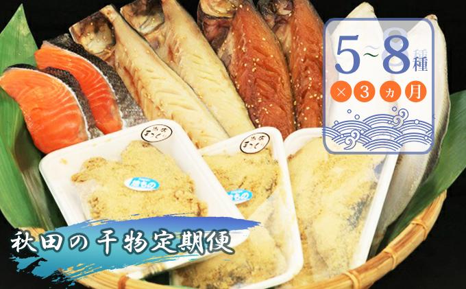 秋田の干物定期便(5~8種入り)×3ヵ月(セット 人気 詰合せ 詰め合わせ さば カレイ 鮭)