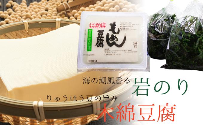 岩海苔と豆腐セット(岩のり 豆腐 国産)