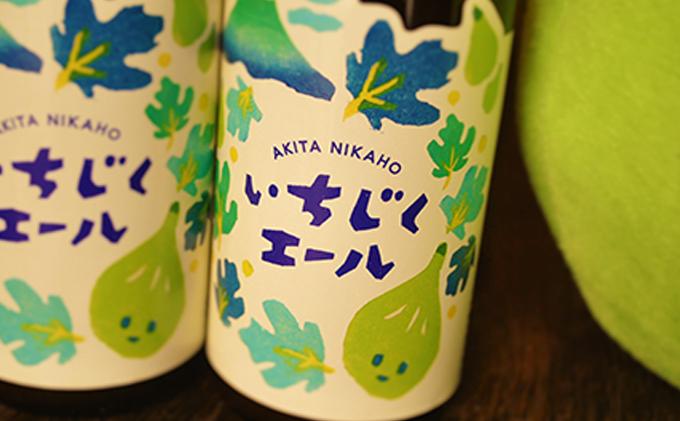 秋田の地ビール いちじくエール3本(330ml×3本)