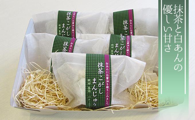 抹茶と白あんの優しい甘さ 抹茶こがしまんじゅう 5個