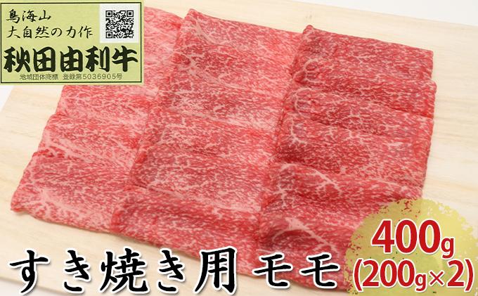 秋田由利牛 すき焼き用 モモ 400g(200g×2パック)
