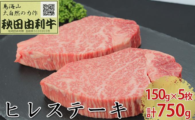秋田由利牛 ヒレステーキ 5枚 150g×5 計750g