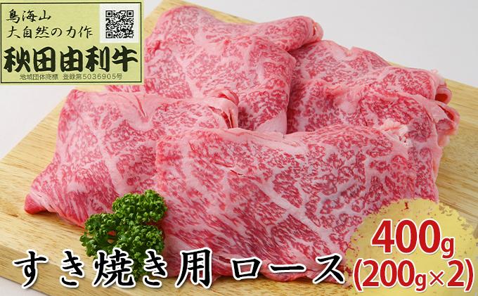 秋田由利牛 すき焼き用 ロース 400g(200g×2パック)