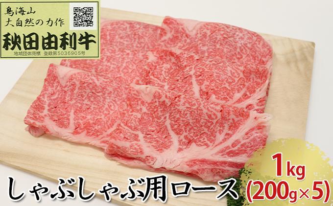 秋田由利牛 しゃぶしゃぶ用 ロース 1kg(200g×5パック)