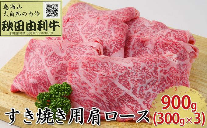 秋田由利牛 すき焼き用 肩ロース 900g(300g×3パック)