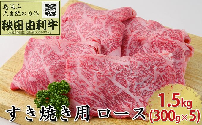 秋田由利牛 すき焼き用 ロース 1.5kg(300g×5パック)