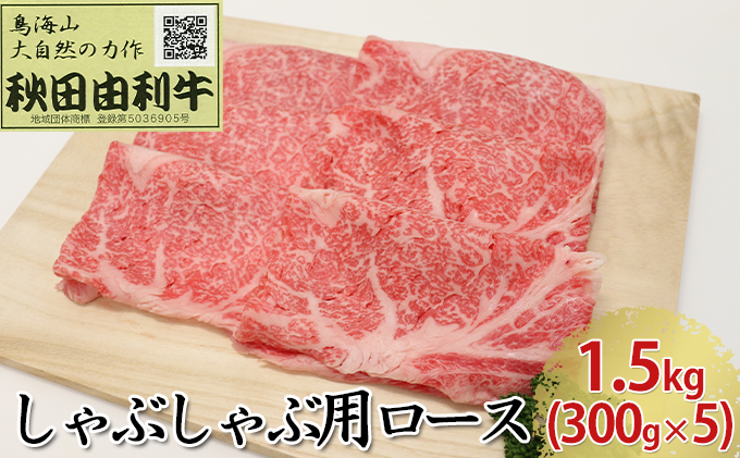 秋田由利牛 しゃぶしゃぶ用 ロース 1.5kg(300g×5パック)