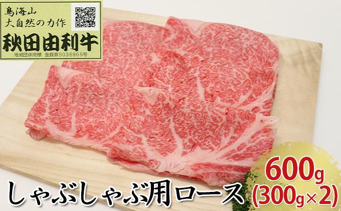 秋田由利牛 しゃぶしゃぶ用 ロース 600g(300g×2パック)