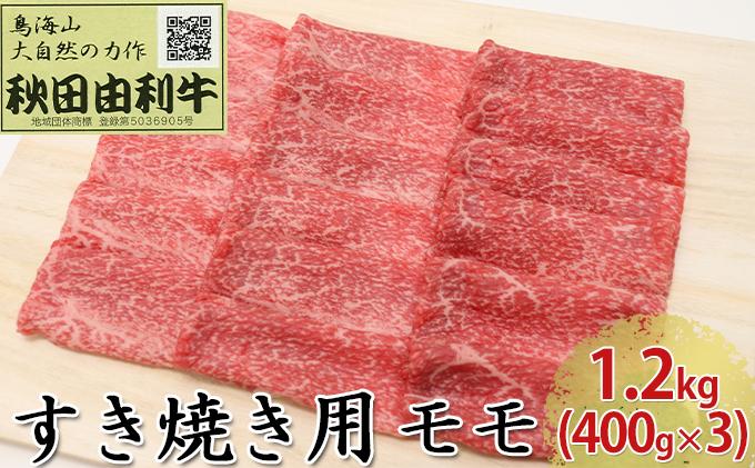 秋田由利牛 すき焼き用 モモ 1.2kg(400g×3パック)