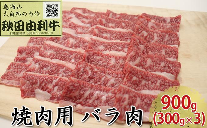 秋田由利牛 焼肉用 バラ肉 900g(300g×3パック 焼き肉)