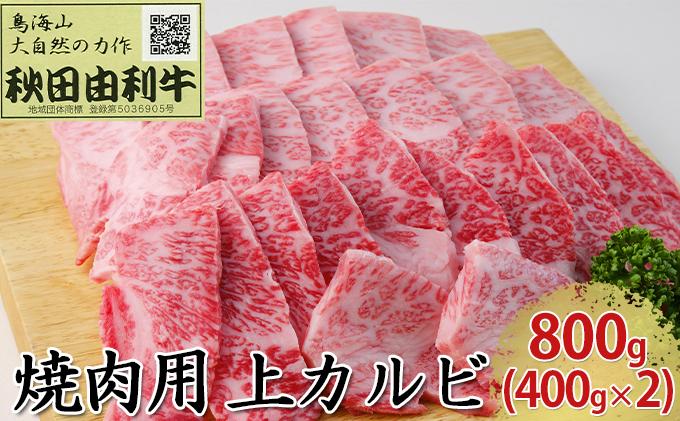 秋田由利牛 焼肉用 上カルビ 800g(400g×2パック 焼き肉)