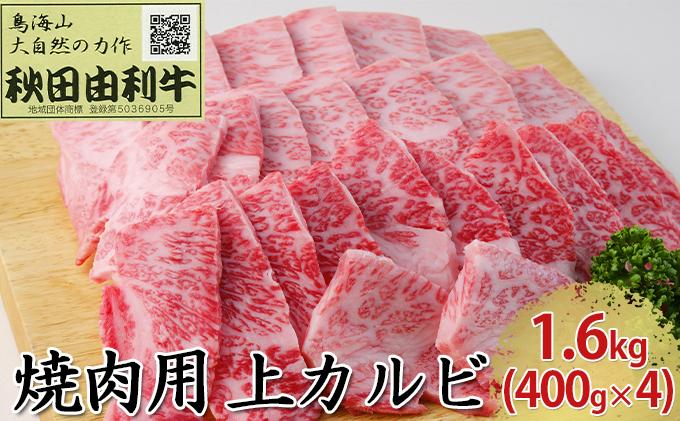 秋田由利牛 焼肉用 上カルビ 1.6kg(400g×4パック 焼き肉)