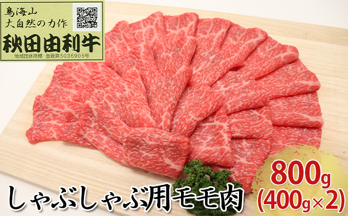 秋田由利牛 しゃぶしゃぶ用 モモ肉 800g(400g×2パック)