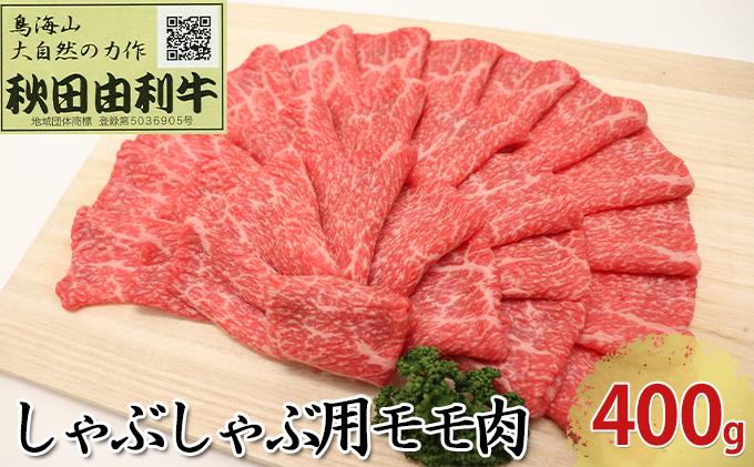 秋田由利牛 しゃぶしゃぶ用 モモ肉 400g