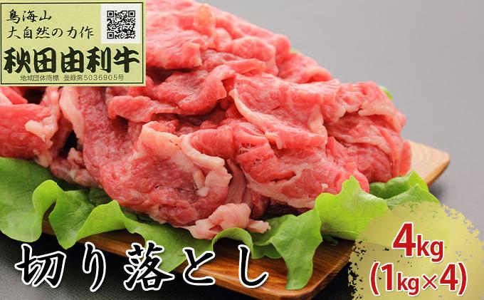 秋田由利牛 切り落とし 4kg(1kg×4パック)