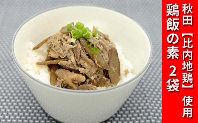 比内地鶏 鶏飯の素 120g×2袋(4合 鶏めし)