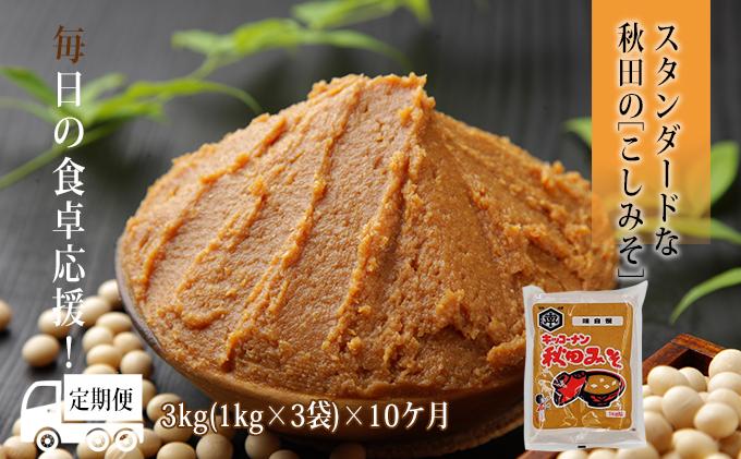 味噌 定期便 秋田みそ(こし味噌)3kg×10ヶ月(1kg×3袋 小分け)