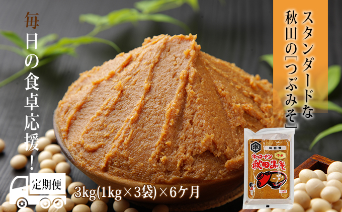 味噌 定期便 秋田みそ(つぶ味噌)3kg×6ヶ月(1kg×3袋 小分け)