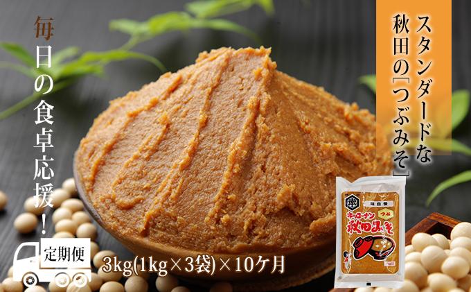 味噌 定期便 秋田みそ(つぶ味噌)3kg×10ヶ月(1kg×3袋 小分け)