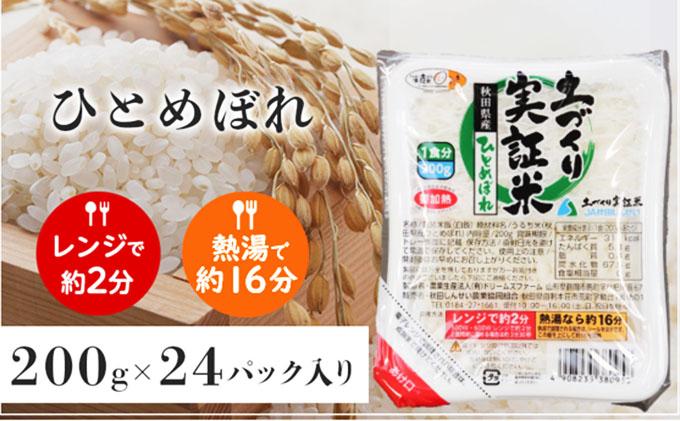 ひとめぼれ 無菌パック(200g×24個 精米)