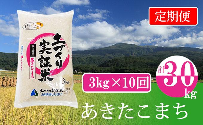 あきたこまち 定期便 3kg×10ヶ月 計30kg 土づくり実証米 お米 10回 10ヵ月