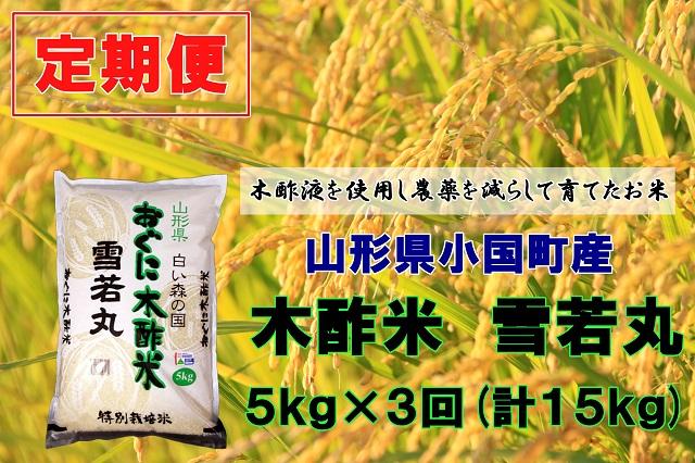 【正露丸のふるさと】安心安全★おぐに木酢米 定期便 雪若丸 5kg×3回