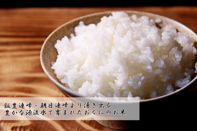 小国町産・おいしいお米・つや姫 5kg